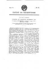 Устройство для выпрямления многофазного тока (патент 50)