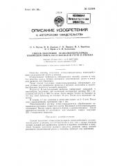 Способ получения этанолмеркурхлорида взаимодействием уксуснокислой ртути и этилена (патент 122484)