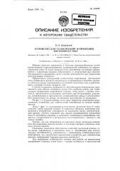 Устройство для стабилизации напряжений постоянного тока (патент 123239)
