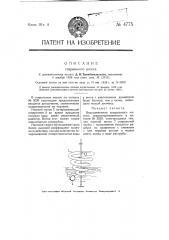 Спиральный насос (патент 4775)