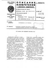 Каркас для размещения печатных плат (патент 900473)