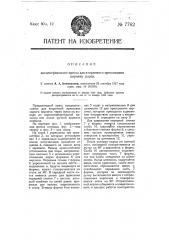 Эксцентриковый пресс для вторичного прессования кирпича- сырца (патент 7762)