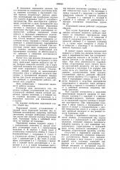 Переливной клапан для забойных механизмов (патент 898028)