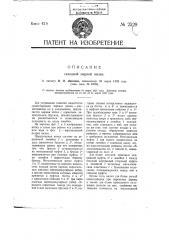 Складная мерная вилка (патент 2529)