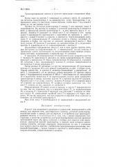 Агрегат для покрывного крашения и сушки кож (патент 119649)