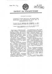Устройство в осевых буксах железнодорожных вагонов, предназначенное для предохранения частей букс от повреждений при толчках (патент 5355)