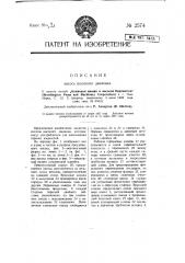 Насос высокого давления (патент 2574)