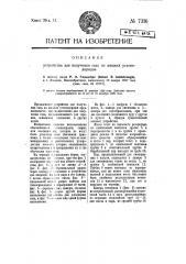 Устройство для получения газа из жидких углеводородов (патент 7316)