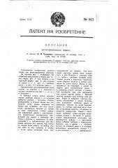 Регистрационный ящик (патент 983)