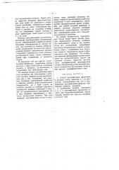 Способ десульфитации фруктовых и ягодных соков, напитков и т.п. продуктов (патент 795)