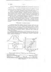 Способ определения глубины непровара сварных швов (патент 122331)