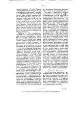 Способ получения протравных дисазокрасителей (патент 5856)