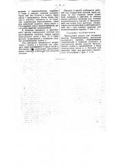 Перепускной клапан для топливных насосов бескомпрессорных двигателей внутреннего горения (патент 34236)