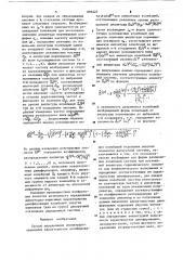 Способ определения амплитуднозависимых характеристик демпфирования колебаний отдельных упругих элементов (патент 896427)