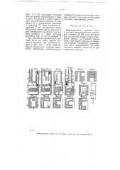 Русская печь с плитой и дымооборотами (патент 5223)