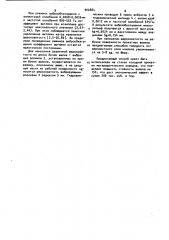 Способ нанесения шероховатости на рабочие поверхности прокатных валков (патент 900884)