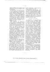 Устройство для поддерживания синхронизма двух удаленных друг от друга вращающихся механизмов (патент 2756)