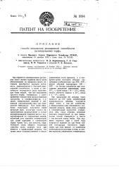Способ повышения реакционной способности (активирования) торфа (патент 1894)