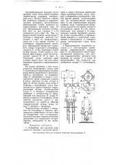 Устройство для выпуска жидкости из сосудов с меньшим давлением в среду с большим давлением (патент 4902)