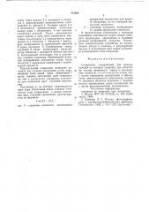 Стереоскоп (патент 777624)