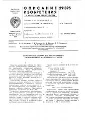 Комплексная добавка для приготовления расширяющихся цементных растворов (патент 291895)