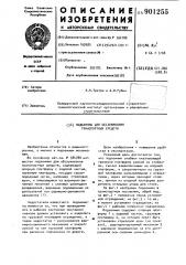 Подъемник для обслуживания транспортных средств (патент 901255)