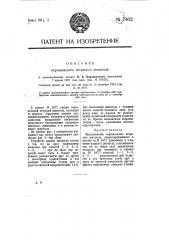 Вертикальный ветряной двигатель (патент 7402)