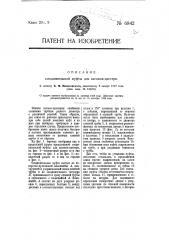 Соединительная муфта для вагонов-цистерн (патент 6842)