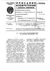 Способ прокатки листов преимущественно на реверсивных толстолистовых станах (патент 900886)
