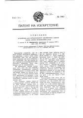 Устройство для избирательного управления с одного конца линии несколькими реле (патент 980)