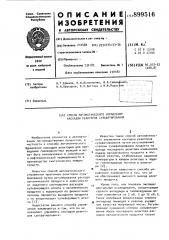 Способ автоматического управления каскадом реакторов сульфатирования (патент 899516)