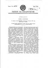 Штык к винтовкам (патент 7733)