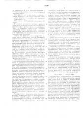 Патент ссср  291244 (патент 291244)