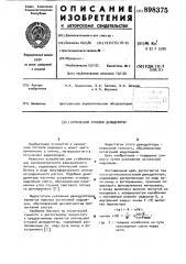 Оптический угловой демодулятор (патент 898375)