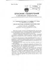 Способ получения кремнийорганических смол (патент 121128)