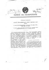 Способ фотографической записи звуковых колебаний (патент 400)