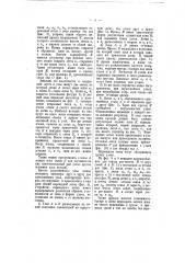 Переводный леток для переселения летных пчел из одного помещения в другое (патент 6337)