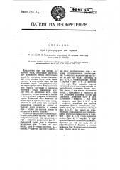 Перо с резервуаром для чернил (патент 8223)