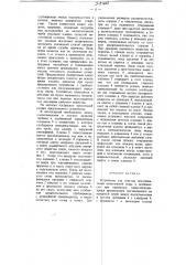 Устройство для очистки подогревателей питательной воды, в особенности при паровозах (патент 3700)