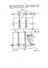 Механизм для изменения скорости вращения ведомой оси (патент 8272)