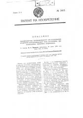 Трансформатор, предназначенный для поддержания вторичной электродвижущей силы постоянного тока (патент 2405)