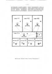 Прибор для получения отдельных световых надписей (патент 3188)