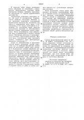 Секция механизированной крепи (патент 900007)