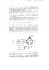 Устройство для исследования процесса коммутации в электрических машинах и испытания их электрощеток (патент 120596)