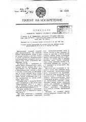Складной зимний головной убор (патент 3595)