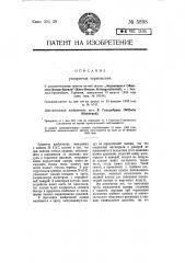 Ускоритель торможения (патент 5898)