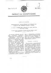 Автоматическое приспособление для поворота инструмента при канатном бурении скважин (патент 5116)