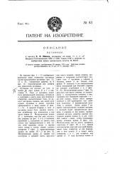 Пуговица (патент 83)