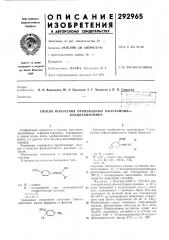 Способ получения производных n-карбамоил-о- фенилендиамина (патент 292965)