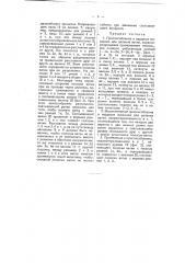 Приспособление к кардным машинам для деления ватки (патент 5051)
